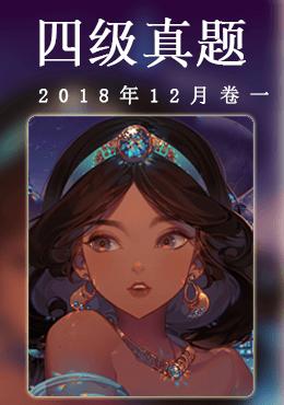 2018年12月四级真题(第一套)