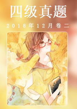 2018年12月四级真题(第二套)