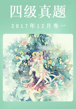 2017年12月四级真题(第一套)