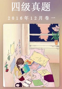 2016年12月四级真题(第一套)