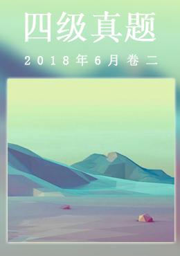 2018年6月四级真题(第二套)