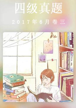 2017年6月四级真题(第三套)
