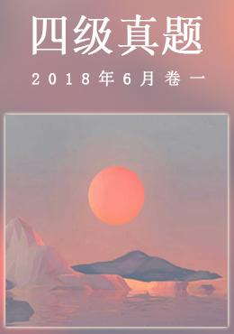 2018年6月四级真题(第一套)