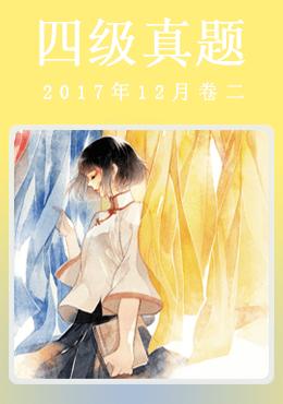 2017年12月四级真题(第二套)