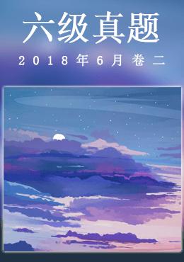 2018年6月六级真题(第二套)