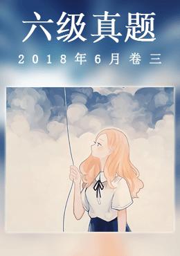 2018年6月六级真题(第三套)