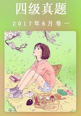 2017年6月四级真题(第一套)