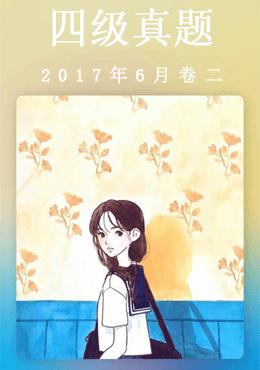 2017年6月四级真题(第二套)