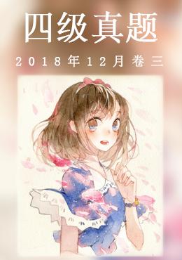 2018年12月四级真题(第三套)