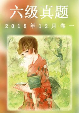 2018年12月六级真题(第一套)