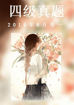 2019年6月四级真题(第一套)