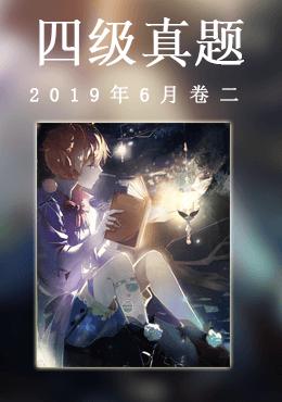 2019年6月四级真题(第二套)