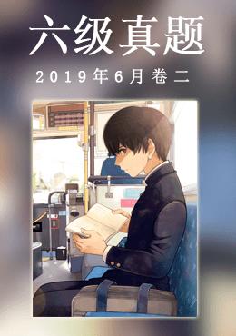 2019年6月六级真题(第二套)