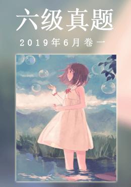 2019年6月六级真题(第一套)