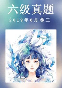 2019年6月六级真题(第三套)