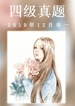 2019年12月四级真题(第一套)