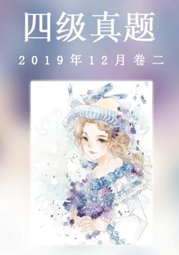 2019年12月四级真题(第二套)