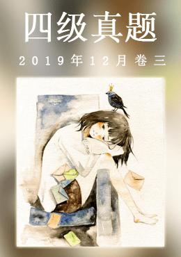 2019年12月四级真题(第三套)