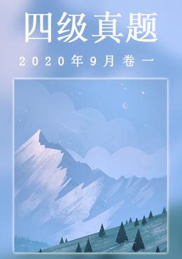 2020年9月四级真题(第一套)
